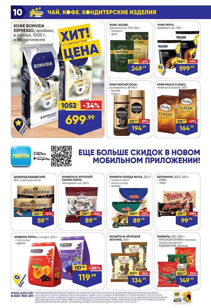 Каталог супермаркет Лента 23.05.2019-05.06.2019 стр. - 0010