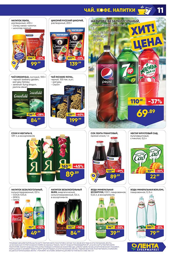 Каталог супермаркет Лента 23.05.2019-05.06.2019 стр. - 0011