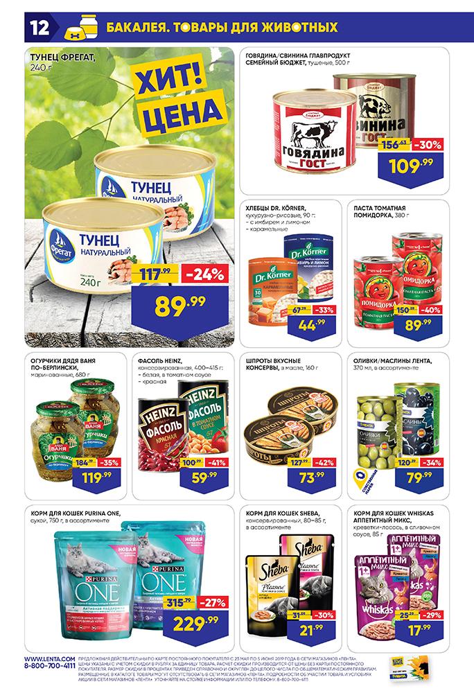 Каталог супермаркет Лента 23.05.2019-05.06.2019 стр. - 0012