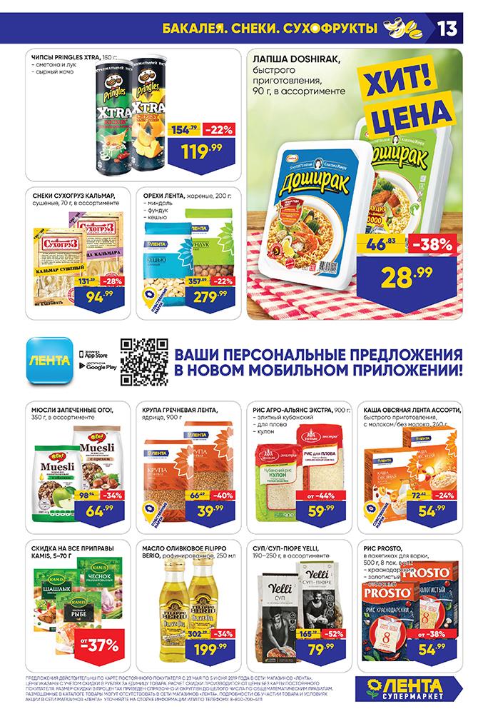 Каталог супермаркет Лента 23.05.2019-05.06.2019 стр. - 0013