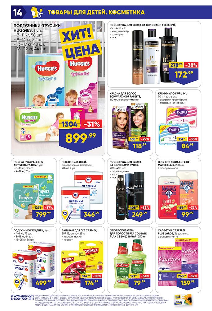 Каталог супермаркет Лента 23.05.2019-05.06.2019 стр. - 0014