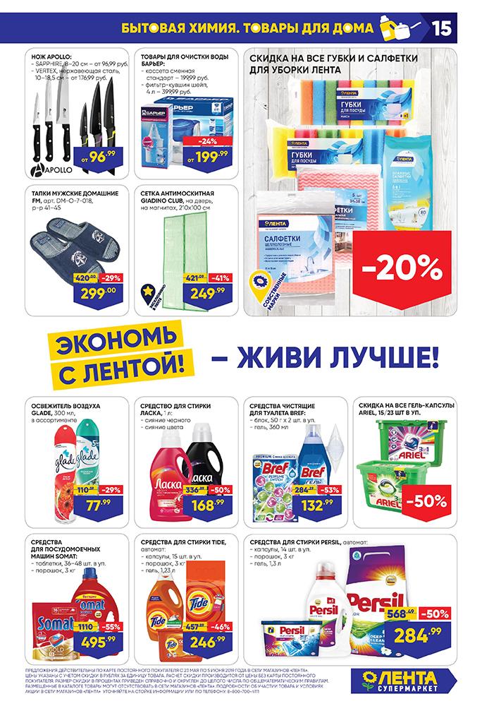 Каталог супермаркет Лента 23.05.2019-05.06.2019 стр. - 0015