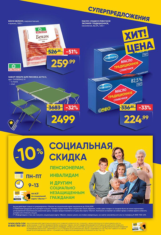Каталог супермаркет Лента 23.05.2019-05.06.2019 стр. - 0016