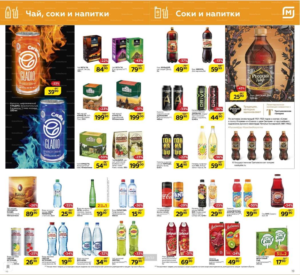 Сезонный каталог магазина МАГНИТ 06.04.2019-05.06.2019 стр.10