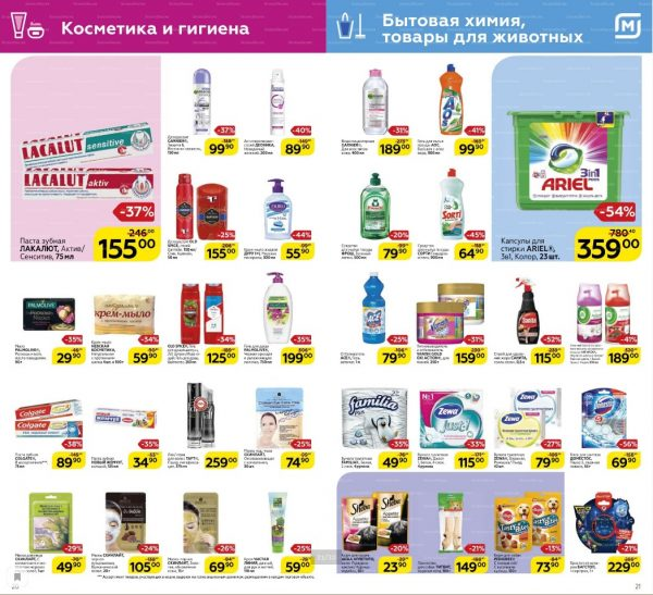 Сезонный каталог магазина МАГНИТ 06.04.2019-05.06.2019 стр.11