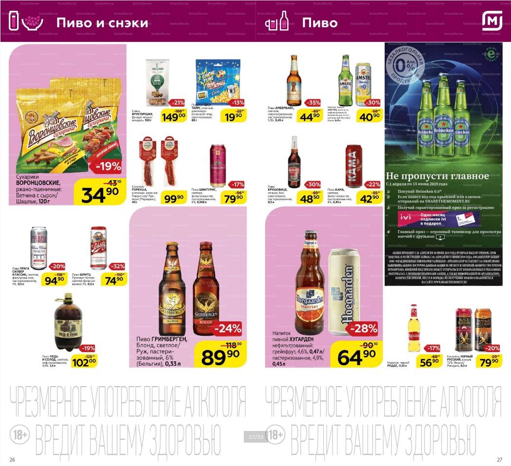 Сезонный каталог магазина МАГНИТ 06.04.2019-05.06.2019 стр.14
