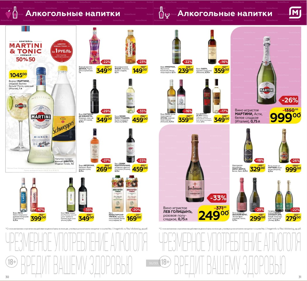 Сезонный каталог магазина МАГНИТ 06.04.2019-05.06.2019 стр.16