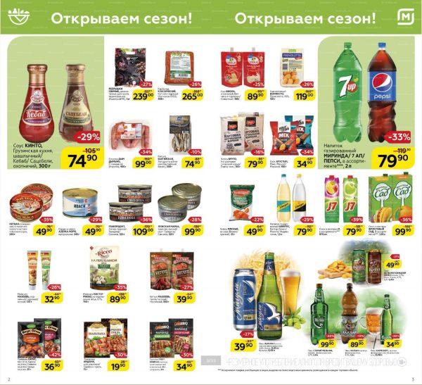Сезонный каталог магазина МАГНИТ 06.04.2019-05.06.2019 стр.2