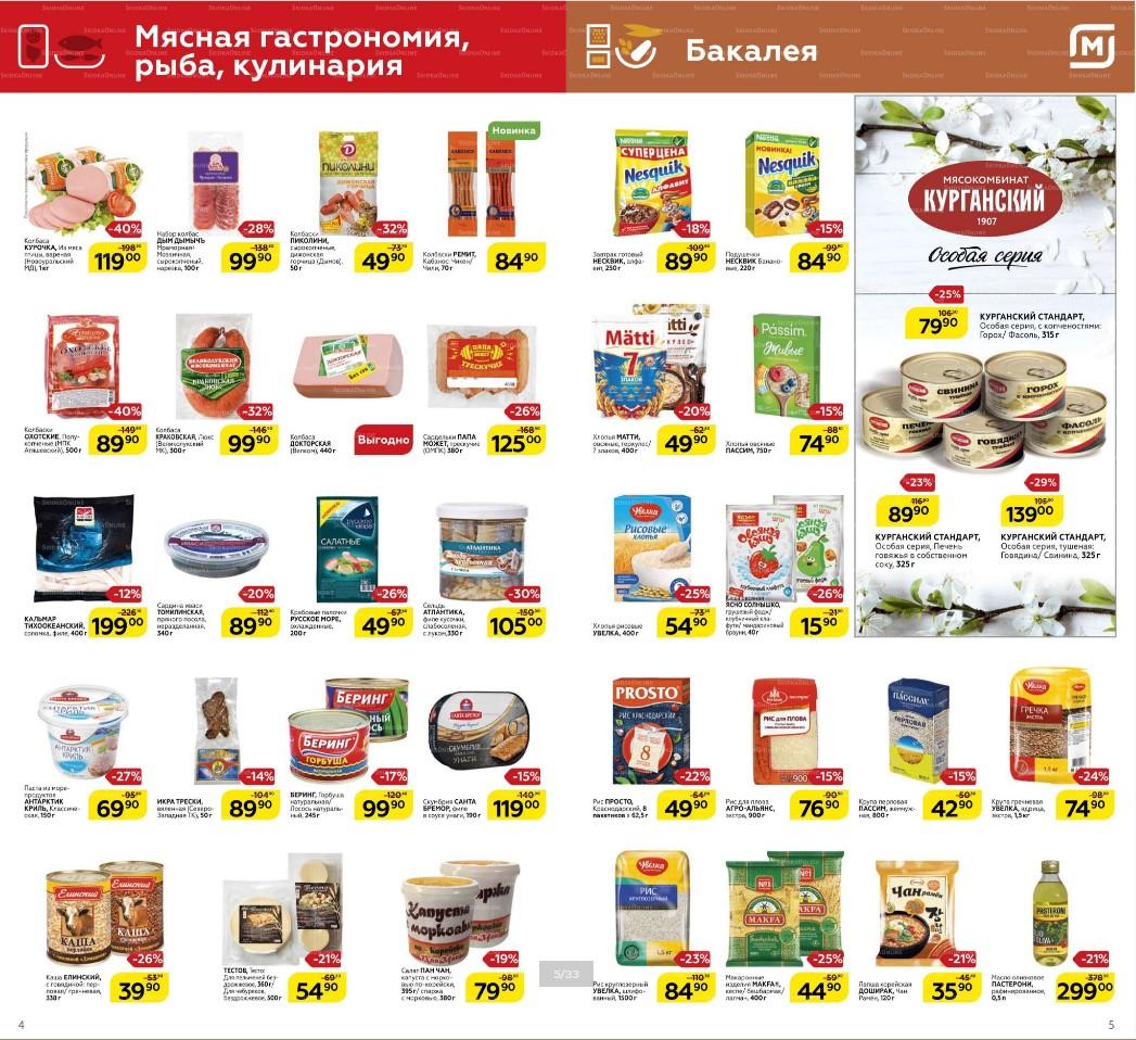 Сезонный каталог магазина МАГНИТ 06.04.2019-05.06.2019 стр.3