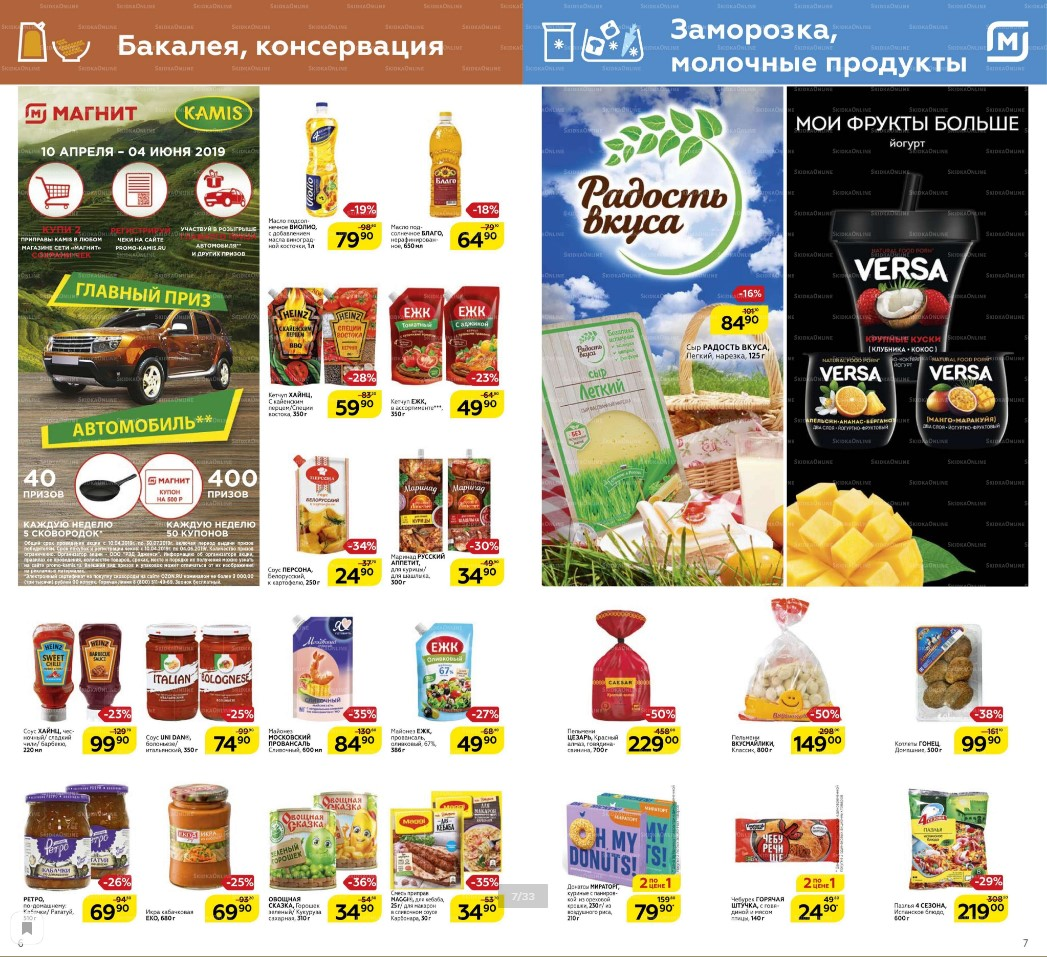 Сезонный каталог магазина МАГНИТ 06.04.2019-05.06.2019 стр.4