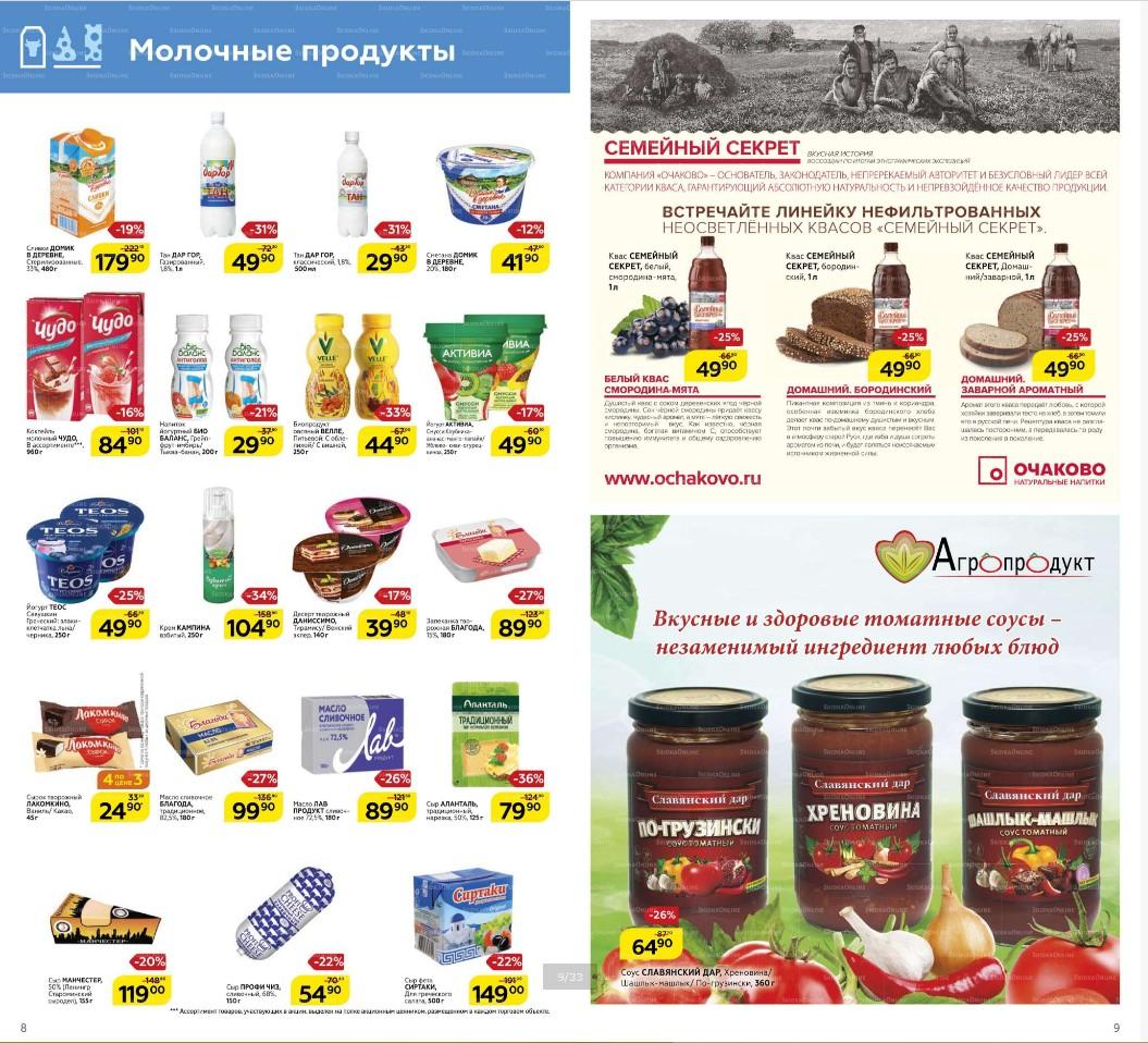 Сезонный каталог магазина МАГНИТ 06.04.2019-05.06.2019 стр.5