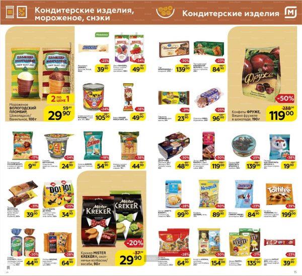 Сезонный каталог магазина МАГНИТ 06.04.2019-05.06.2019 стр.8