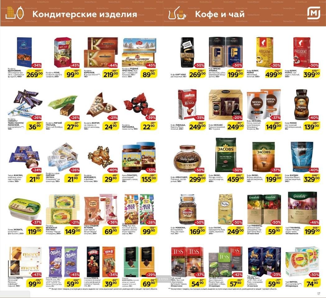 Сезонный каталог магазина МАГНИТ 06.04.2019-05.06.2019 стр.9