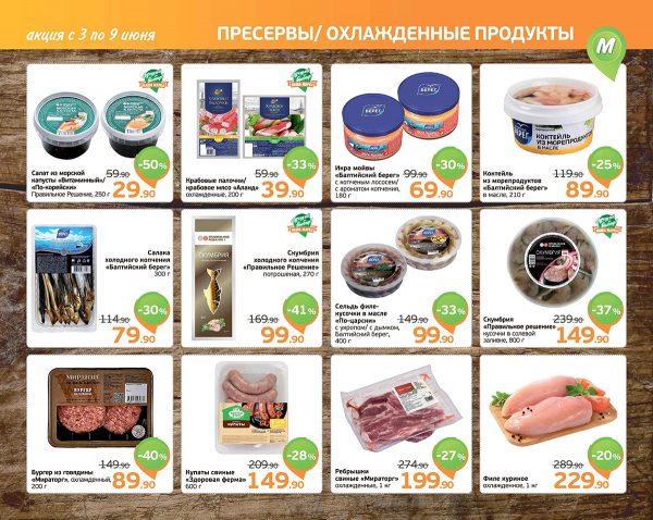 Еженедельный каталог МОНЕТКА 03-09.06.2019 стр. - 0005