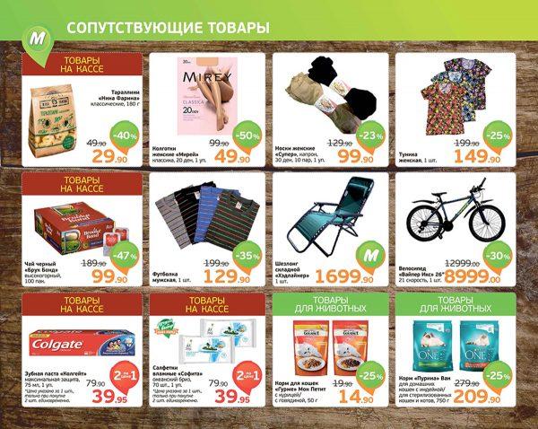 Еженедельный каталог МОНЕТКА 03-09.06.2019 стр. - 0012