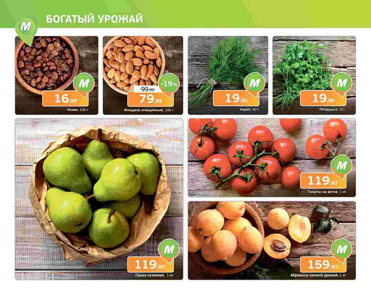 Еженедельный каталог Монетка 10-16.06.2019 стр. - 0002