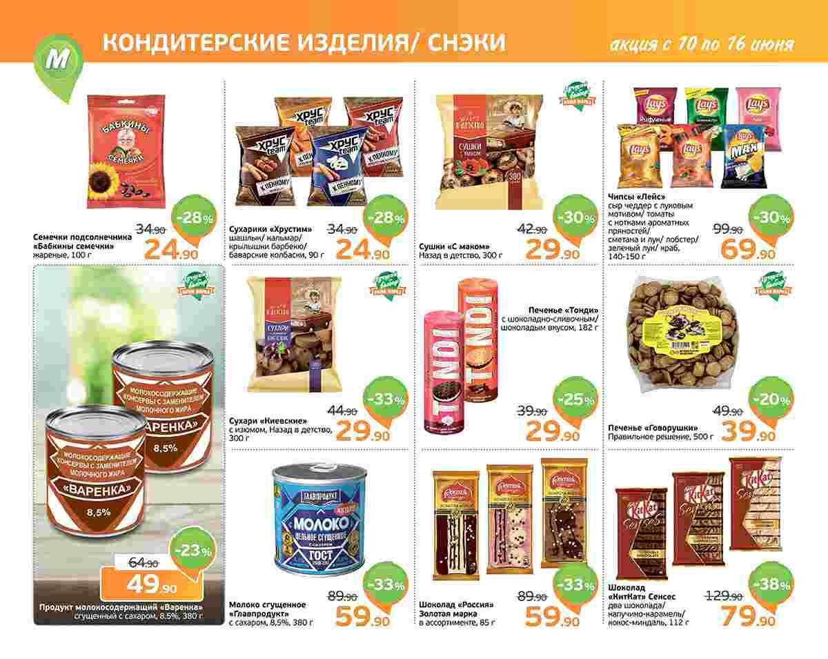 Еженедельный каталог Монетка 10-16.06.2019 стр. - 0008