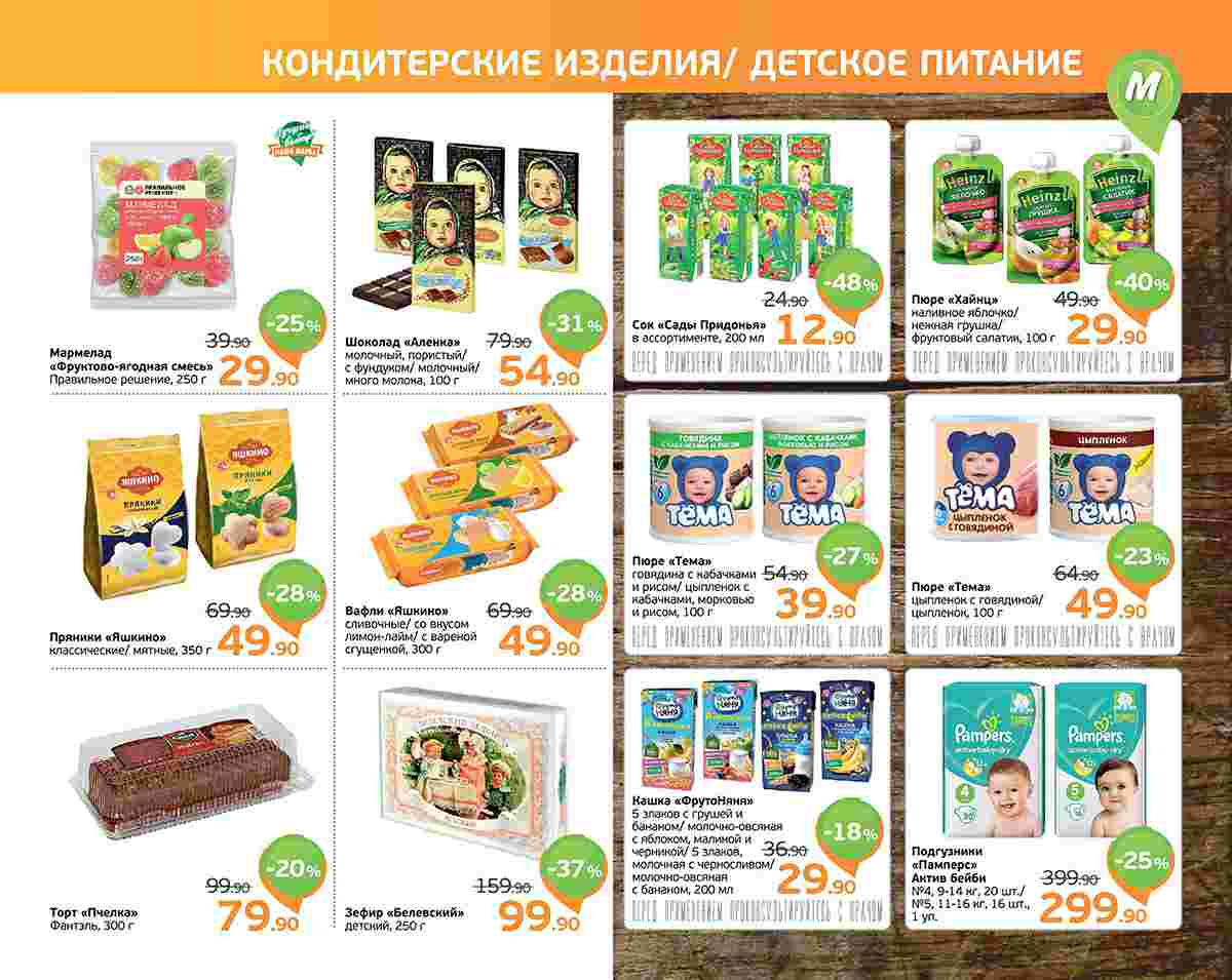 Еженедельный каталог Монетка 10-16.06.2019 стр. - 0009