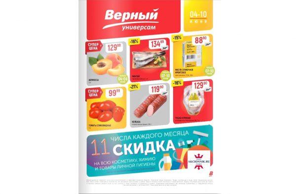 Еженедельный каталог ВЕРНЫЙ 04-10.06.2019 стр.1