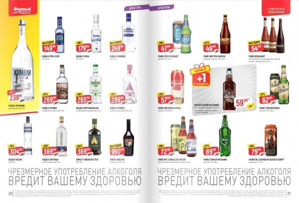 Еженедельный каталог ВЕРНЫЙ 04-10.06.2019 стр.11