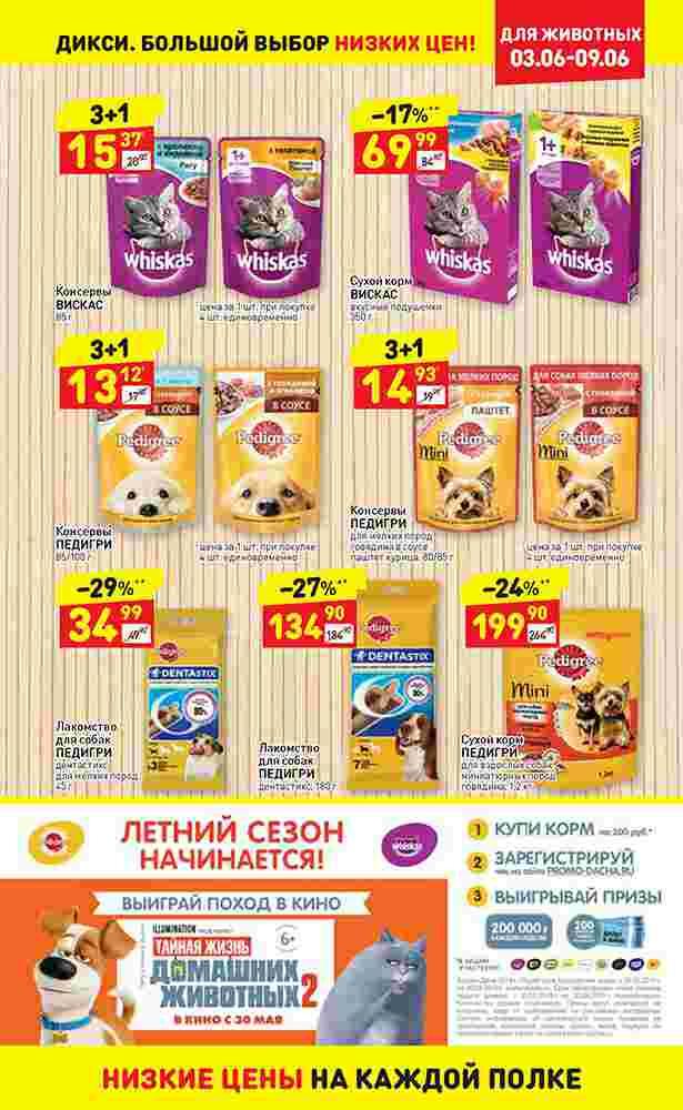 Еженедельный каталог дикси 03-09.06.2019 стр. - 0026