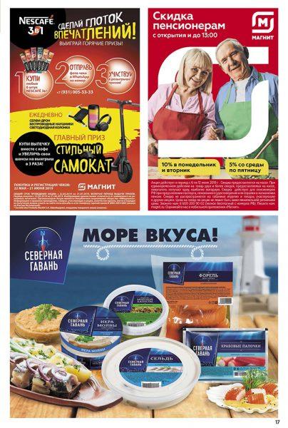 Еженедельный каталог магазинов «МАГНИТ» 05-11.06.2019 стр. - 0017