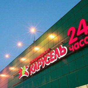 Изображение гипермаркет Карусель 2