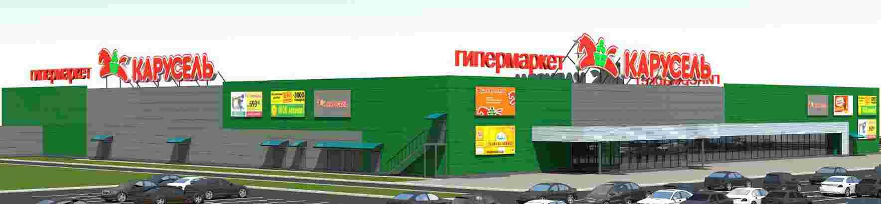 Изображение гипермаркет Карусель