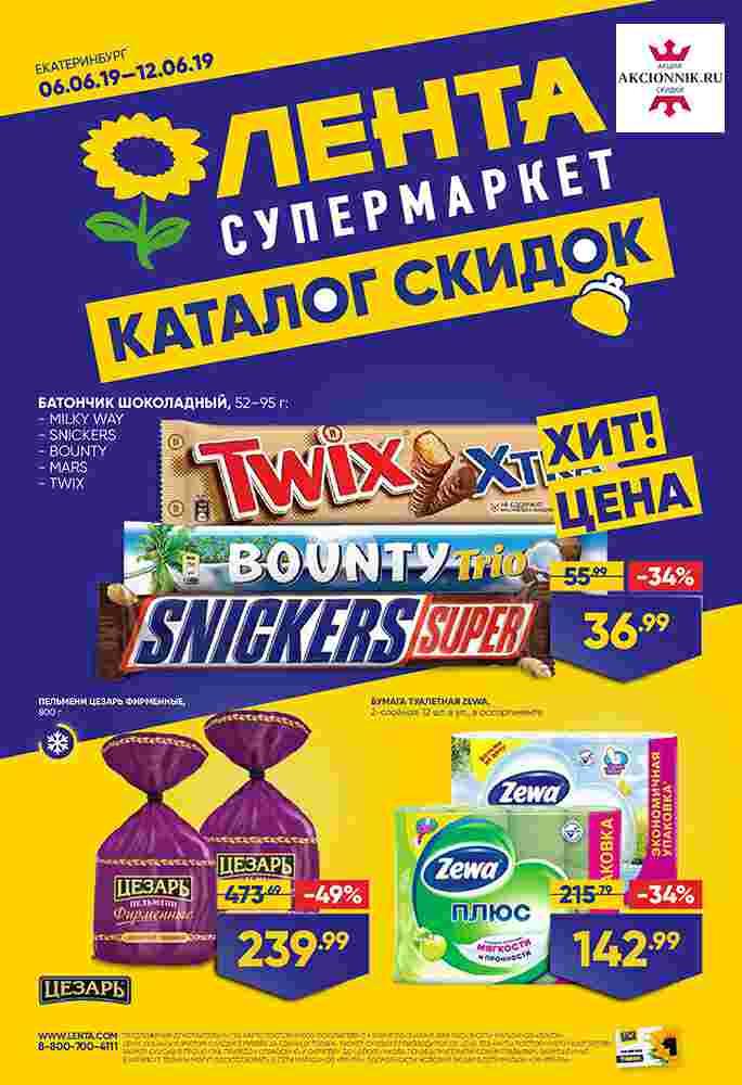 Катало супермаркетов Лента 06-12.06.2019 стр. - 0001