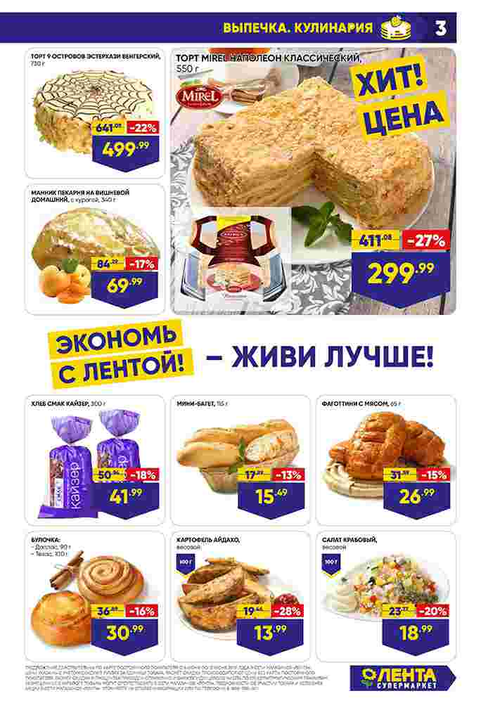 Катало супермаркетов Лента 06-12.06.2019 стр. - 0003