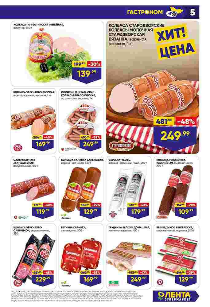 Катало супермаркетов Лента 06-12.06.2019 стр. - 0005