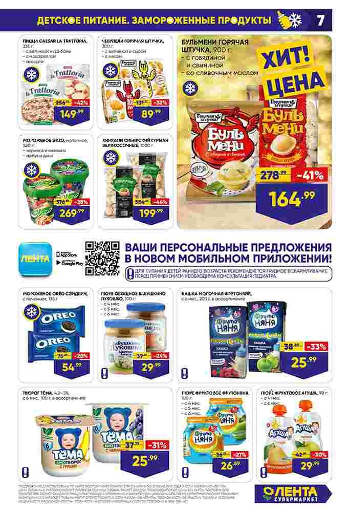 Катало супермаркетов Лента 06-12.06.2019 стр. - 0007