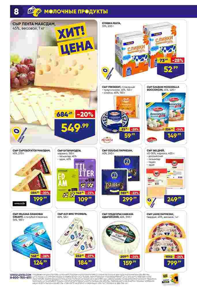Катало супермаркетов Лента 06-12.06.2019 стр. - 0008