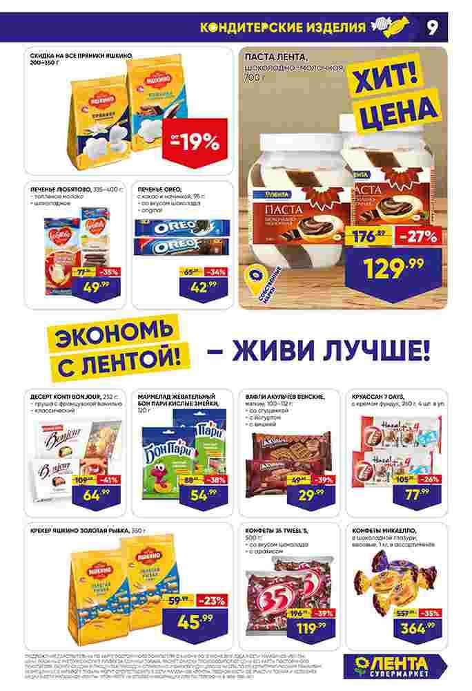 Катало супермаркетов Лента 06-12.06.2019 стр. - 0009