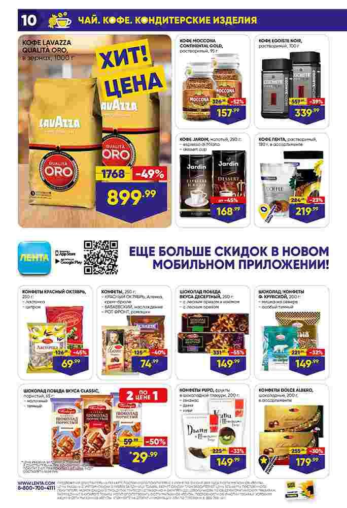 Катало супермаркетов Лента 06-12.06.2019 стр. - 0010