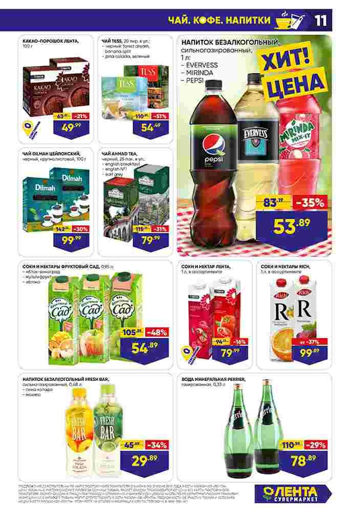 Катало супермаркетов Лента 06-12.06.2019 стр. - 0011