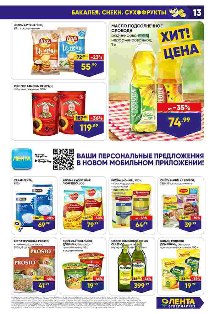 Катало супермаркетов Лента 06-12.06.2019 стр. - 0013