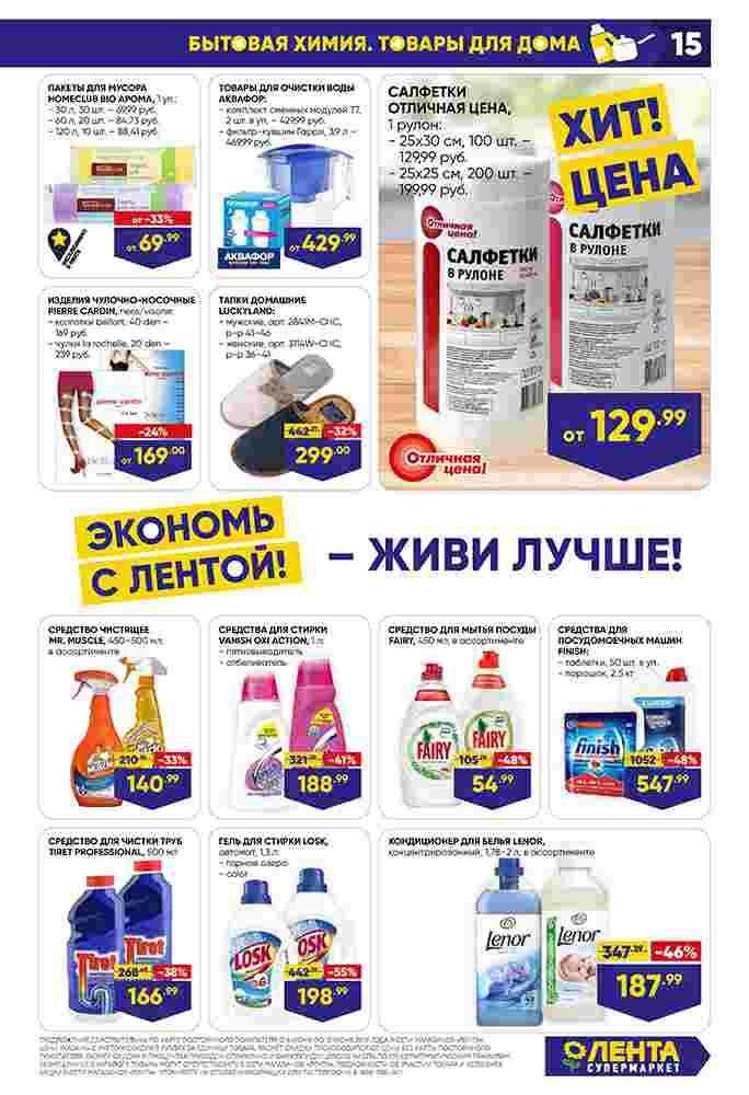 Катало супермаркетов Лента 06-12.06.2019 стр. - 0015