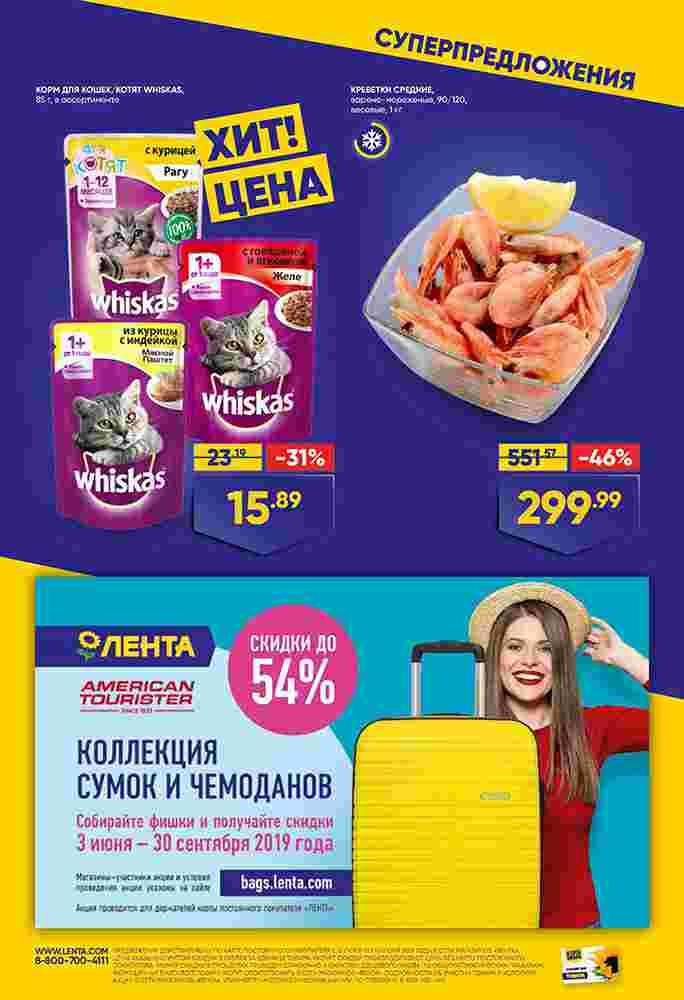 Катало супермаркетов Лента 06-12.06.2019 стр. - 0016