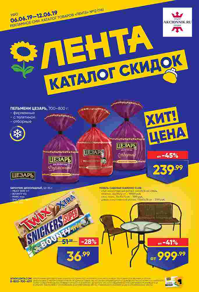 Каталог гипермаркет Лента 06-12.06.2019 стр. - 0001