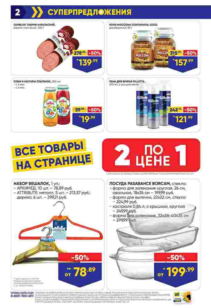 Каталог гипермаркет Лента 06-12.06.2019 стр. - 0002