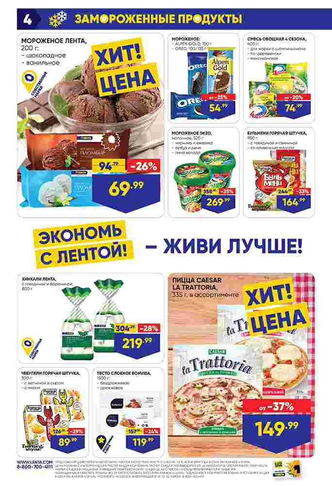 Каталог гипермаркет Лента 06-12.06.2019 стр. - 0004