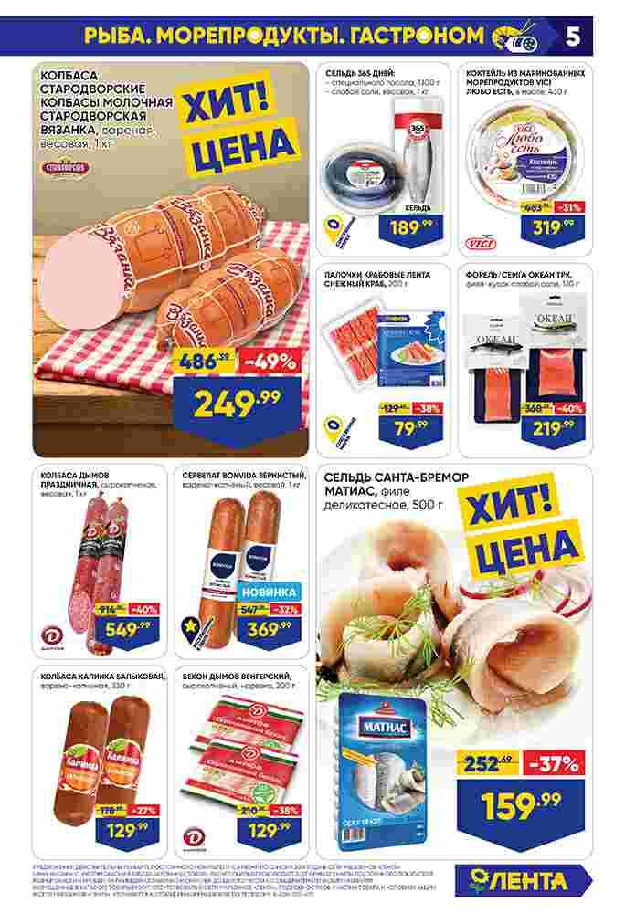 Каталог гипермаркет Лента 06-12.06.2019 стр. - 0005