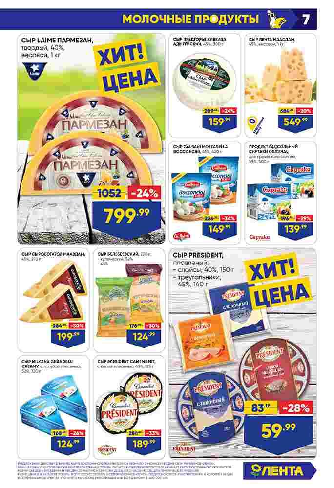 Каталог гипермаркет Лента 06-12.06.2019 стр. - 0007