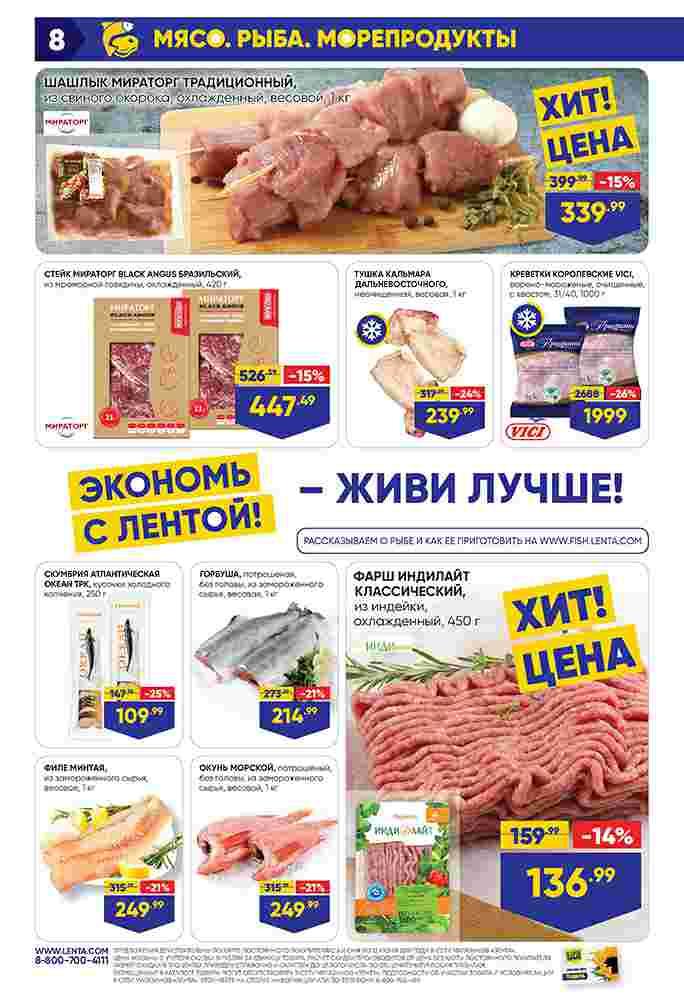 Каталог гипермаркет Лента 06-12.06.2019 стр. - 0008