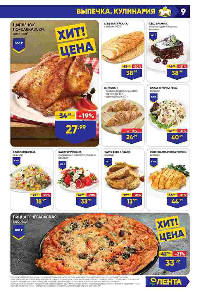 Каталог гипермаркет Лента 06-12.06.2019 стр. - 0009