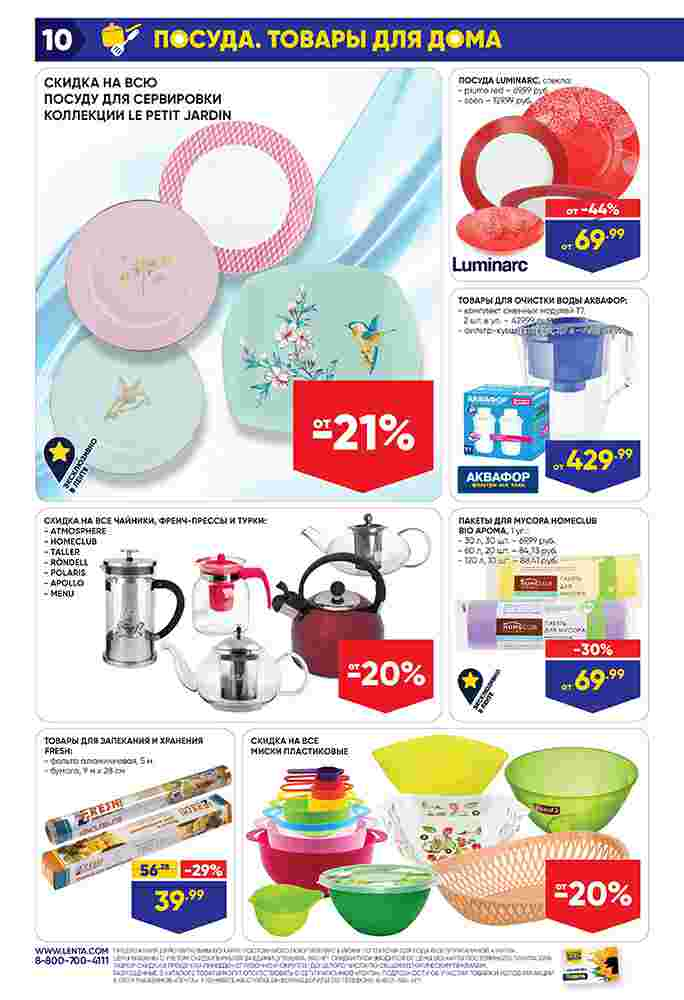 Каталог гипермаркет Лента 06-12.06.2019 стр. - 0010