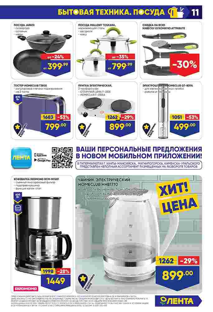 Каталог гипермаркет Лента 06-12.06.2019 стр. - 0011