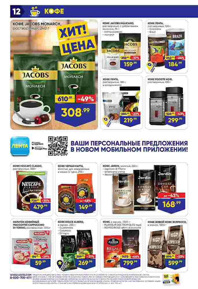 Каталог гипермаркет Лента 06-12.06.2019 стр. - 0012