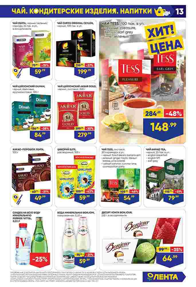 Каталог гипермаркет Лента 06-12.06.2019 стр. - 0013